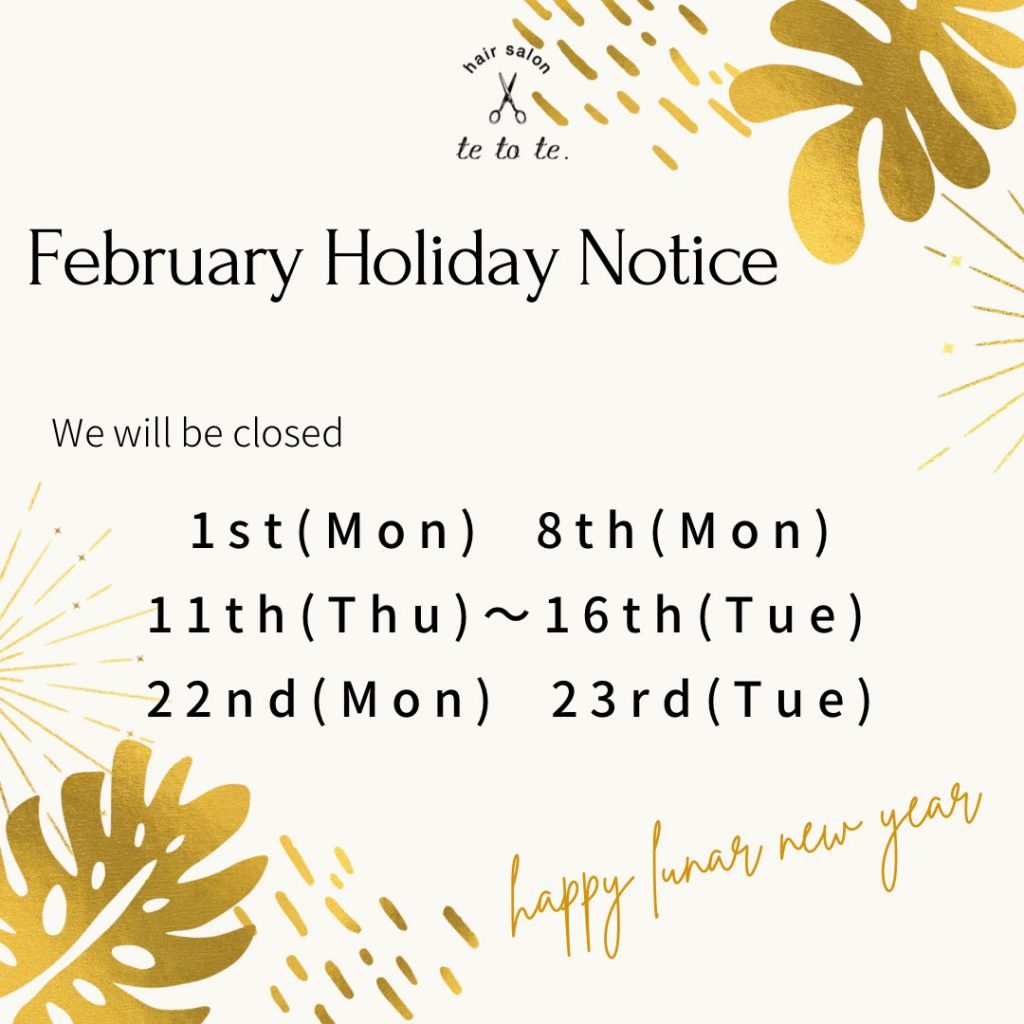 △▼△▼tetote.2月の定休日▼△▼△